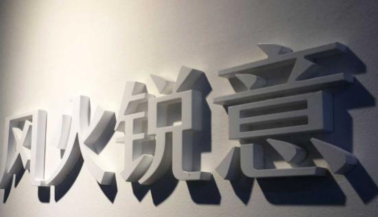 北京风火锐意:博物馆文创设计